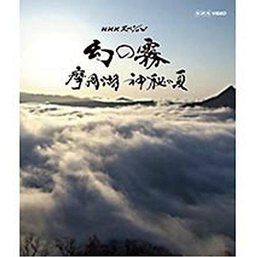 NHKスペシャル 幻の霧 摩周湖 神秘の夏 ブルーレイ【NHKスクエア限定商品】
