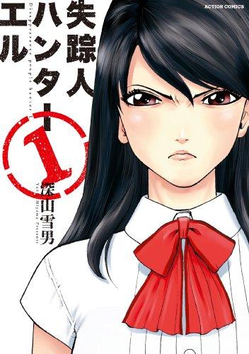 失踪人ハンターエル(1) (アクションコミックス)