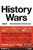 History Wars Japan-False Indictment of the Century 歴史戦 世紀の冤罪はなぜ起きたか
