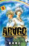 ARAGO(9) (少年サンデーコミックス)
