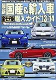 最新国産&輸入車全モデル購入ガイド '13ー'14―JAF USER HANDBOOK (JAF出版情報版)