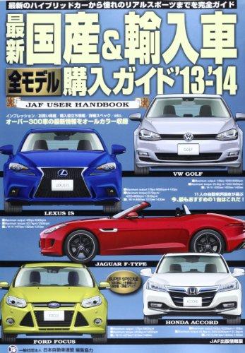 最新国産&輸入車全モデル購入ガイド '13ー'14—JAF USER HANDBOOK (JAF出版情報版)