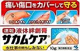 【第3類医薬品】サカムケア 10g ランキングお取り寄せ