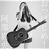 【早期購入特典付き】おっぱじめ!(初回限定盤)(DVD付)(あべまらじおCD付)