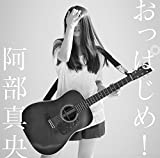 おっぱじめ!(初回限定盤)(DVD付) - 阿部真央