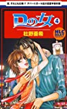 Dの女 4 (白泉社レディース・コミックス)