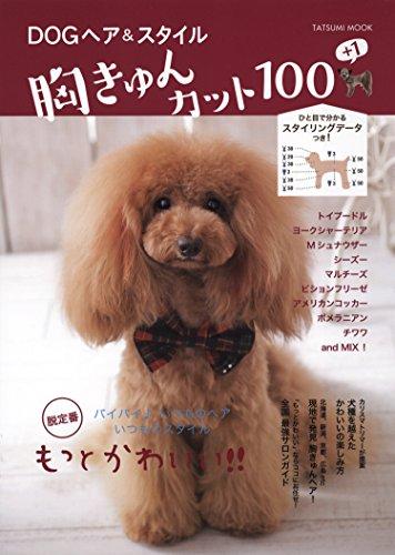 DOGヘア&スタイル 胸きゅんカット100+1 (タツミムック)