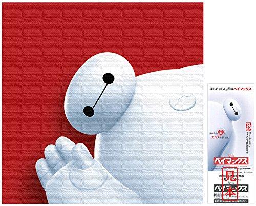 【Amazon.co.jp限定】ベイマックスのアートキャンバス(タイプD)付 前売券(シングルセット)