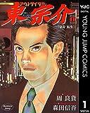 アウトサイダー東宗介 1 (ヤングジャンプコミックスDIGITAL)