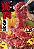やさしく極める 焼肉 虎の巻 (扶桑社BOOKS文庫)