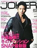 Men's JOKER (メンズ ジョーカー) 2014年 02月号 [雑誌]