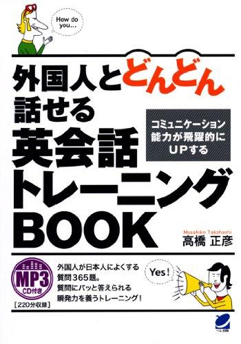外国人とどんどん話せる英会話トレーニングブック(MP3CD付き )