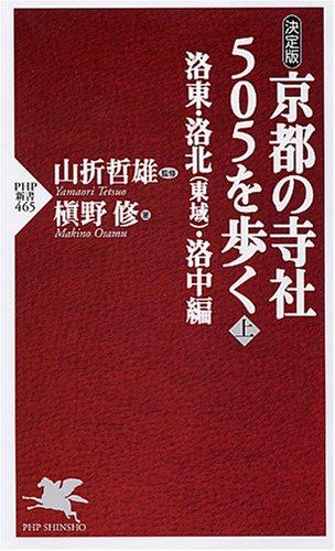京都の寺社505を歩く