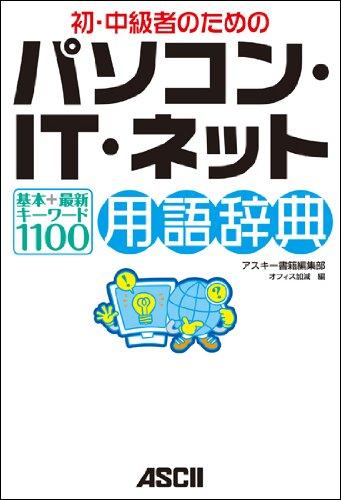 初・中級者のための パソコン・IT・ネット用語辞典 基本+最新キーワード1100