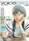 B.L.T.VOICE GIRLS Vol.22 (TOKYO NEWS MOOK 482号)