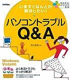 ���ޤ����ʤ�Ȥ���褷����! �ѥ�����ȥ�֥�Q&A Windows Vista�б� (����ѥ���������)