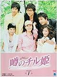 噂のチル姫 DVD-BOX 1