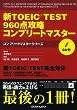 新TOEIC TEST960点攻略コンプリートマスター (コンプリートマスターシリーズ)