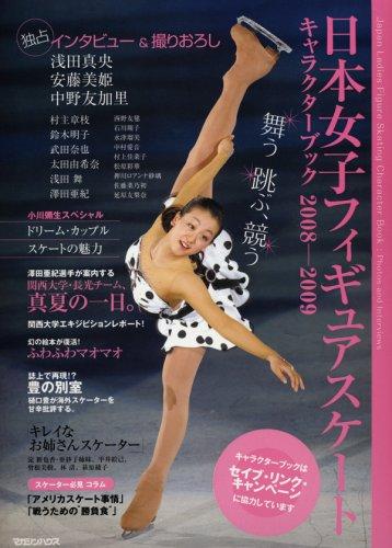 日本女子フィギュアスケートキャラクターブック 2008-2009