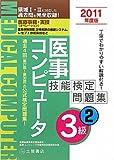 医事コンピュータ技能検定問題集3級〈2〉医療事務・実技(オペレーション)〈2011年度版(第27回‐30回)〉