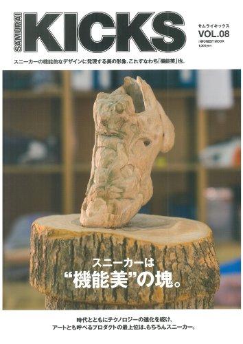 Samurai KICKS 2014年Vol.8 大きい表紙画像