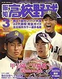 報知高校野球 2009年 03月号 [雑誌]