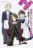 涼宮ハルヒちゃんの憂鬱 9 (角川コミックス・エース 203-15)