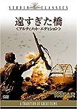 遠すぎた橋 アルティメット・エディション [DVD]