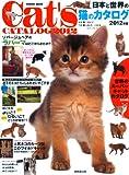 日本と世界の猫のカタログ 2012年版 (SEIBIDO MOOK)