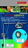 エーハイム LEDライト(WWW)