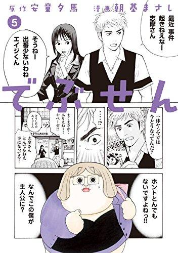 でぶせん(5) (ヤンマガKCスペシャル)