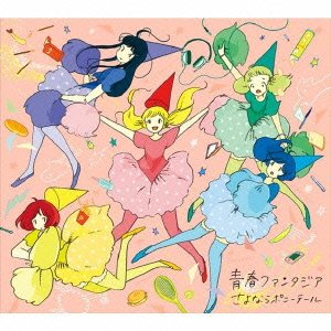 青春ファンタジア(初回生産限定盤)