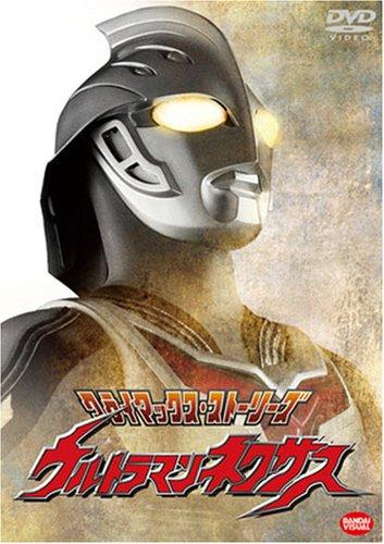クライマックス・ストーリーズ ウルトラマンネクサス [DVD]