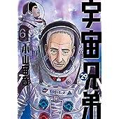 宇宙兄弟(29) (モーニングコミックス)