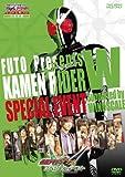 仮面ライダーW スペシャルイベント [DVD]