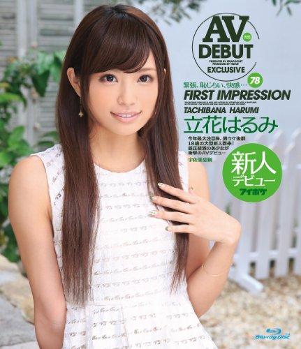 FIRST IMPRESSION 78 立花はるみ (ブルーレイディスク) アイデアポケット [Blu-ray]