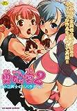男娘宴 2 (XO GAME COMICS)