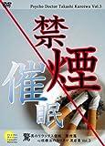 驚異のリラックス催眠 禁煙篇 心理療法のカリスマ 黒岩貴 Vol.3 [DVD]