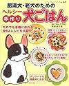 肥満犬・老犬のためのヘルシー手作り犬ごはん (レディブティックシリーズ no. 2659)