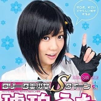 ロリータ美少女Sクイーン 琥珀うた CHANGE [DVD]