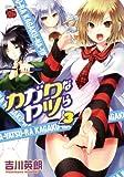 カガクなヤツら 3 (チャンピオンREDコミックス)