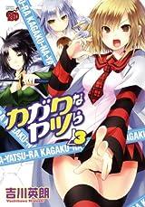 アニメ化決定の吉川英朗「カガクなヤツら」は第3巻もエロざんまい