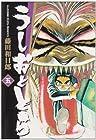 うしおととら 文庫版 第5巻 2005-01発売