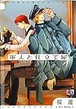 軍人と仕立て屋~テーラーメイドをもう一度~ / 桜 遼 のシリーズ情報を見る