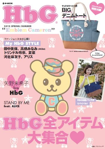 "HbG 2012 SPRING/SUMMER ""Emblem Cameron"" (e-MOOK 宝島社ブランドムック)"
