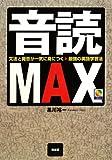 音読MAX―文法と発音が一気に身につく最強の英語学習法