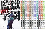 監獄学園 コミック 1-12巻セット (ヤングマガジンコミックス)