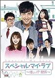 スペシャル・マイ・ラブ~怪しい!?関係~ DVD-BOXII[DVD]