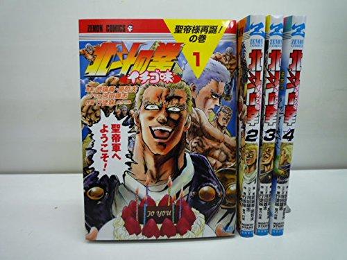 北斗の拳 イチゴ味 コミック 1-4巻セット (ゼノンコミックス)