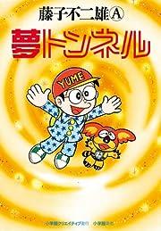夢トンネル (復刻名作漫画シリーズ)